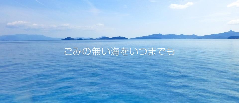 ゴミの無い海をいつまでも